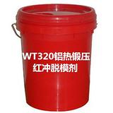 WT320铝热锻压红冲脱模剂(无烟环保型)