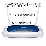 無線設備TELEC認證提交的資料TELEC認證哪里可以辦理