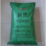 三度实业供应国标炭黑N220(干法)