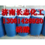 硝酸,硝酸价格,国标硝酸,硝酸用途