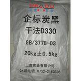三度实业供应企标炭黑D330(干法)