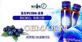 中高端蓝莓胶原蛋白口服液加工,胶原蛋白口服液灌装OEM业务