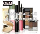 彩妆代加工,彩妆OEM/odm,彩妆加工出口