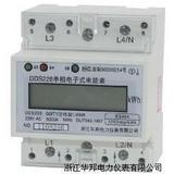 可清零电能表 可清零导轨式电能表 管理员可清零电表DDS228