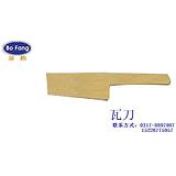 防爆瓦刀,铜质瓦刀,供应铜质瓦工刀