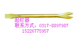 铜质起钉器,铜质羊角起钉器,防爆起钉气,起钉锤,撬棍,撬棒