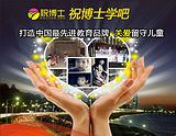 北京学生托管服务