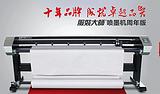 服装大师喷墨绘图仪7800台,FD-1800服装大师喷墨打印