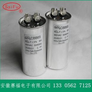 cbb65空压机电容器 40uf