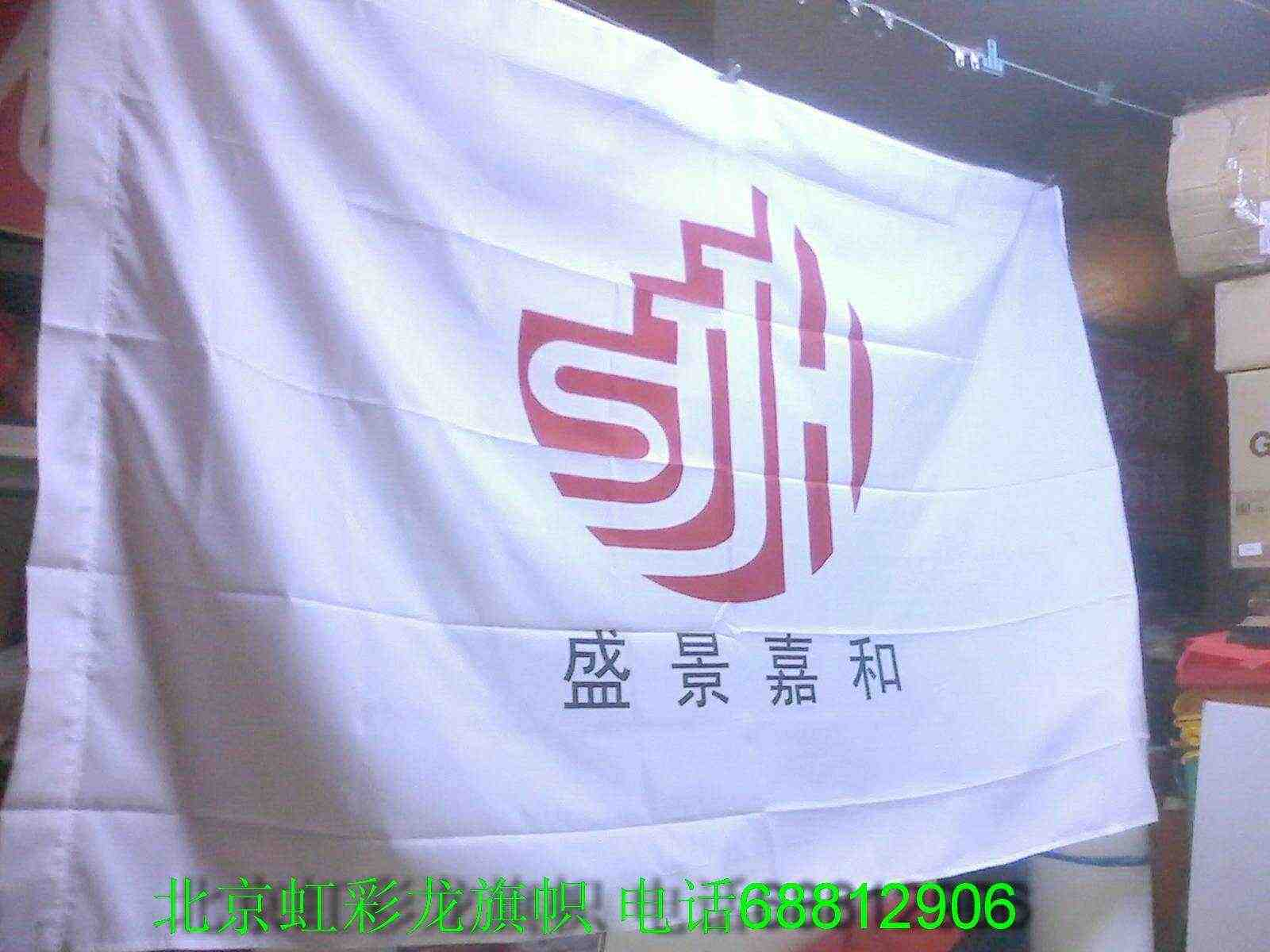 工艺品,饰品 标志旗,公司标志旗,企事业标志旗制作  北京虹彩龙旗帜