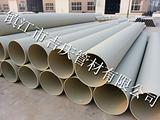 供应pph耐酸化工大口径管道