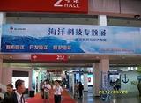 2014年北京国家海洋工程与船舶展览会