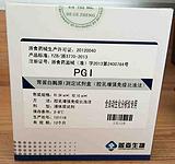 胃蛋白酶原Ⅰ/Ⅱ测定试剂盒(胶乳增强免疫比浊法)