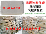 马来西亚乳胶再生胶
