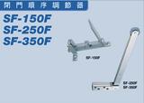 日本新星SF-150F、SF250F型順位器