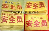 黃袖章,紅色安全員袖章袖標制作