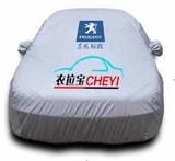 加工定做各种设备罩 汽车车衣 备胎罩等