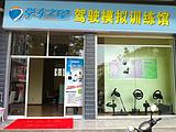 学车王汽车驾驶模拟器厂家直招