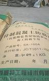 天津总经销混凝土抗硫酸盐防腐剂