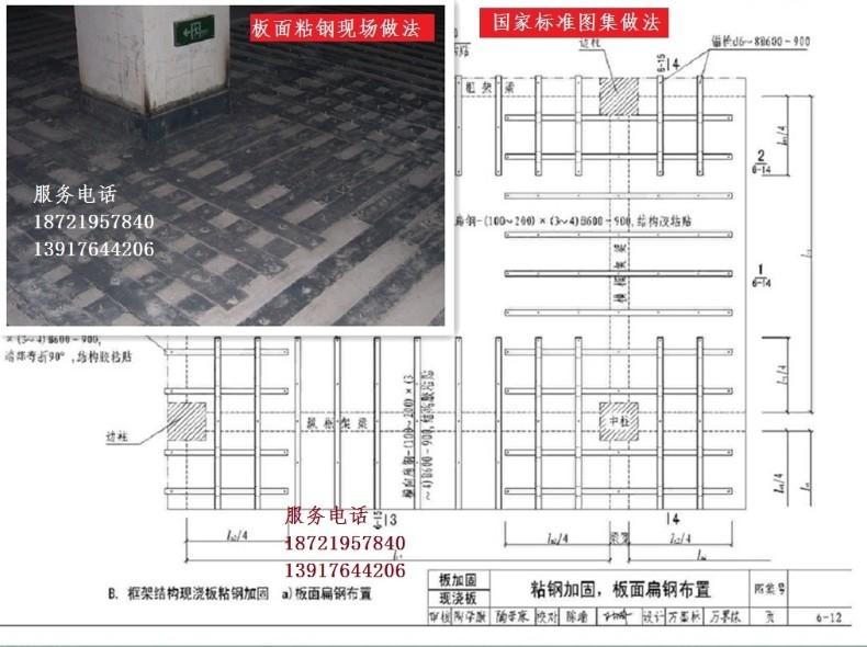 浙江混凝土房屋碳纤维加固门洞加固加固防雷接地图纸只有无结构改造图片