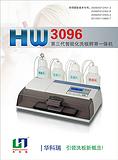 华科瑞高效酶标洗板机