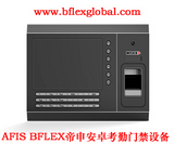 AFIS BFLEX(帝申)IPAD-I安卓7寸考勤门禁设备