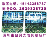 防伪印刷、东莞激光镭射全息防伪商标、卷状烫印防伪标签