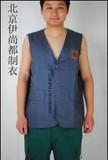宁河医生马甲|马甲生产商|马甲|购买马甲|北京制作
