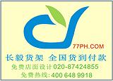 广州长毅家纺店装修家纺货架展示柜图片