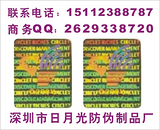 激光标志、深圳各种激光全息防伪标签 定做防伪标签