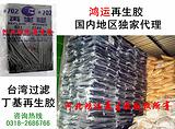 台湾过滤丁基再生胶