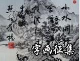 吴大羽字画高级鉴定评估,吴大羽字画价格多少,拍卖行情