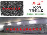 100%丁腈再生胶