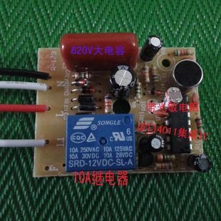 广州市生产声控开关厂家/led吸顶灯声控器/高灵敏度/光控开关