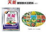 郑州叶面肥氨基酸水溶肥水剂天能肥料