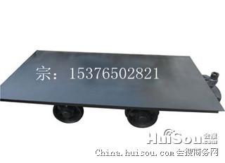 煤矿用平板车多少钱一台