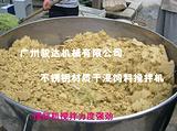 不锈钢干湿两用搅拌机 牛羊青饲料搅拌机 豆渣酒糟饲料拌料机