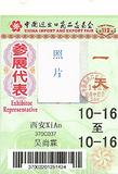 2014年广交会临时证-2014年广交会参观证办理