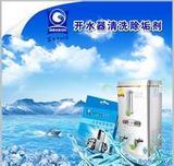 开水器清洗除垢,开水器如何清洗,电热水器除垢剂代理加盟
