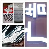 深圳平湖发光字胶水 平湖发光字胶   深圳平湖树脂字胶