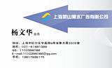 上海商报广告代理有限公司