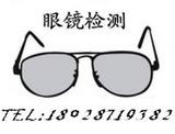 眼镜平光镜EN14139全项标准