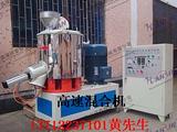 供应200/500L高速混合机机组,加热冷却高速混合机