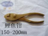 铜质鲤鱼钳,无火花铍铜鱼钳,8寸鱼钳