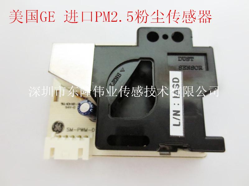 美国ge烟雾报警器用粉尘传感器sm-pwm-01a