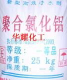 聚合氯化铝,四川重庆聚合氯化铝 ,华耀聚合氯化铝 PAC