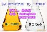 高旺品牌高效醇基燃料乳化剂,广州、上海、成都可以直接批发