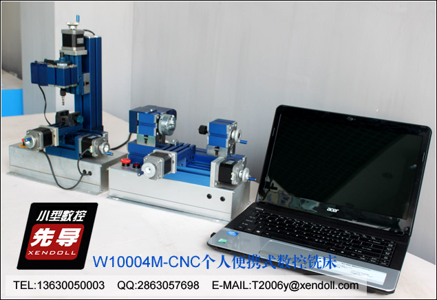 数控机床价格_w10004m-cnc便携式数控铣床批发价格