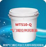 WT510-q气门嘴拉伸润滑油(无烟环保型)