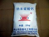 东莞超细纳米碳酸钙优惠促销